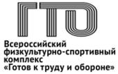 Всероссийский <nobr>физкультурно-спортивный</nobr> комплекс «Готов ктруду bобороне