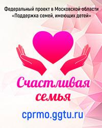 Федеральный проект вМосковской области «Поддержка семей, имеющих детей