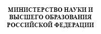 Министерство науки ивысшего образования Российской федерации